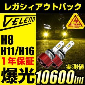 レガシィ アウトバック 純正LED車除く H24.5 〜 LEDフォグランプ イエロー イエローフォ...