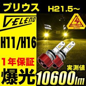 プリウス 前期 後期 H21.5 〜 LEDフォグランプ イエロー イエローフォグ 驚異の実測値 1...