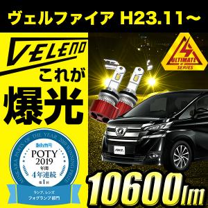 ヴェルファイア 前期 後期 純正LED除く H23.11 〜 LEDフォグランプ イエロー イエロー...