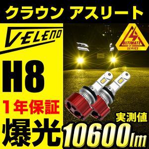 クラウン アスリート H20.2 〜 H24.12 GRS200 LEDフォグランプ イエロー イエ...