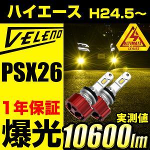 ハイエース H24.5〜 KDH/TRH2##系 LEDフォグランプ イエロー イエローフォグ 驚異...