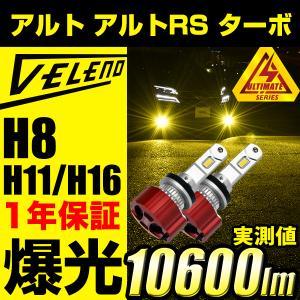 アルト アルトRS ターボ H16.9 LEDフォグランプ イエロー イエローフォグ 驚異の実測値 ...