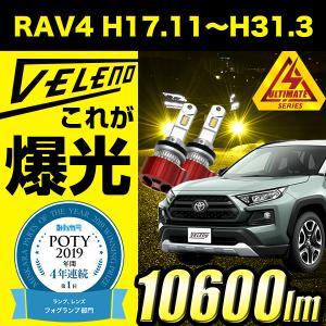 RAV4 H17.11〜H31.3 MXAA/AXAH54, ACA3#系 LEDフォグランプ イエ...