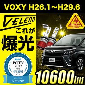 VOXY H26.1 〜 H29.6 ZWR/ZRR80W/ZRR8#系  LEDフォグランプ イエ...