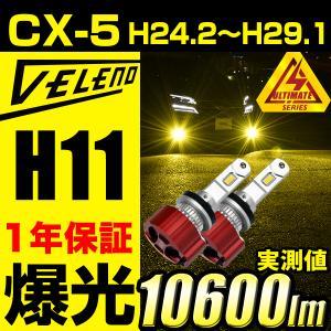マツダ CX-5 H24.2〜H29.1 KE#系 (純正LED除く) LEDフォグランプ イエロー...