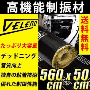 VELENO デッドニング 高機能制振材 制振 防音 音質向上 ロードノイズの低減 5600×500...