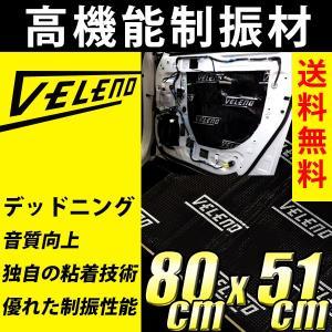 VELENO デッドニング 高機能制振材 制振 防音 音質向上 ロードノイズの低減 800×510m...