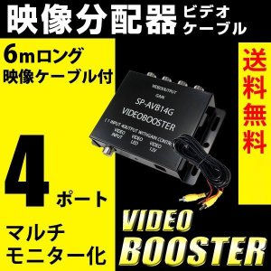 ビデオブースター 映像分配器 6mのRCAロングケーブル付 マルチモニター 複数モニター 4出力 GAIN調節  送料無料