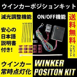 ウインカーポジションキット ウイポジ ユニット LED対応 ...