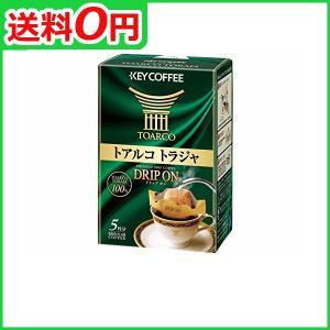 キーコーヒー ドリップオン トアルコトラジャ (8g×5P)×5個|reizshops