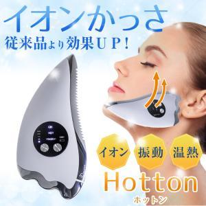 ランキング1位 ラッピング対応 イオン導入かっさプレート 美顔器 Hotton(ホットン) たるみ ...
