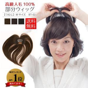 つむじ用部分ウィッグ(かつら)Mサイズ 人毛100% 薄毛白髪
