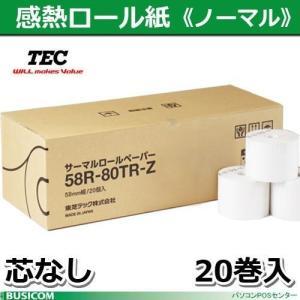 東芝テック製 58R-80TR-Z-20 芯なし20巻 感熱レジロールペーパー