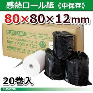 中保存80×80×12 20巻 80mm幅サーマルロール紙(感熱レジロール)王子製紙・日本製 1巻/...