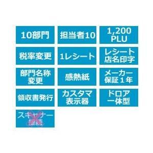 レジスター シャープ 本体 XE-A207W-...の詳細画像1