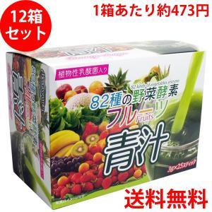 82種の野菜酵素 フルーツ青汁 3g×25ステ...の関連商品8