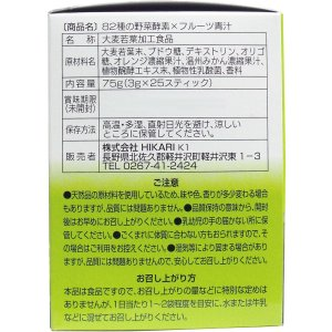 82種の野菜酵素 フルーツ青汁 3g×25ステ...の詳細画像1
