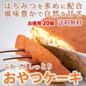 パンケーキ/ふわっとしっとりおやつケーキ20個 はちみつ多めで優しい甘さ/お徳用/送料無料