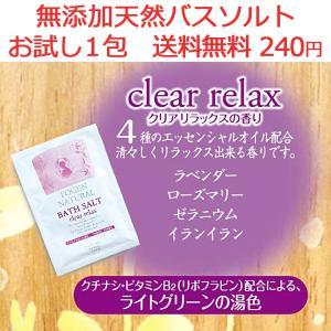 無添加天然入浴剤/桃源ナチュラルバスソルト クリアリラックスの香り/ポイント消化/お試し1点/送料無料|reju