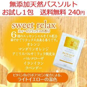 無添加天然入浴剤/桃源ナチュラルバスソルト スィートリラックスの香り/ポイント消化/お試し1点/送料無料|reju