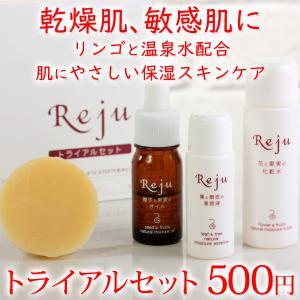 トライアルセット/乾燥肌、敏感肌に、リンゴと温泉水配合の肌に...