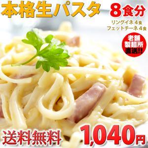 生パスタ10食セット1kg(フェットチーネ200g×2袋・リ...