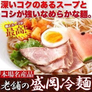 老舗の盛岡冷麺 4食スープ付き(100g×4袋) お試し ポイント消化 送料無料(発送遅いです)