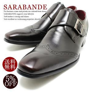 SARABANDE サラバンド 7753 日本製本革ビジネスシューズ モンクストラップウィングチップ ブラックレザー メダリオン 革靴 ドレス 仕事用 メンズ 大きいサイズ対 relaaax