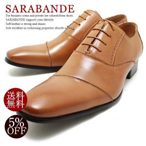 SARABANDE サラバンド 7755 日本製本革ビジネスシューズ チルトストレートチップ ライトブラウンレザー内羽 革靴 ドレス 仕事用 メンズ 大きいサイズ対応 28.0c relaaax