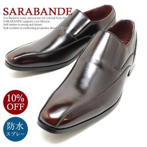 SARABANDE サラバンド 7762 日本製本革ビジネスシューズ ヴァンプ スリッポン ダークブラウンレザー 革靴 チゼルトゥ ドレス 仕事用 メンズ 撥水加工 大きいサイ relaaax