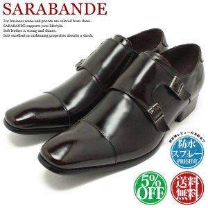 SARABANDE サラバンド ロングノーズ ダブルモンクストラップ ビジネスシューズ ダークブラウンレザー※アドバン加工(日本製 本革 革靴 ドレス メンズ)|relaaax