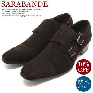 SARABANDE サラバンド ロングノーズ ダブルモンクストラップ ドレスシューズ ダークブラウンスエード(日本製 本革 革靴 ビジネス メンズ)|relaaax