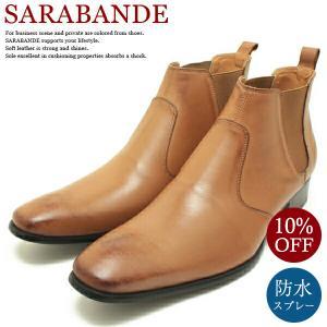 SARABANDE サラバンド ロングノーズ サイドゴアブーツ ライトブラウンレザー※焦がし加工(日本製 本革 革靴 ビジネスシューズ ショートブーツ メンズ) relaaax