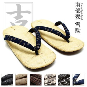 (送料無料) (和装) (雪駄) (草履) 南部表雪駄8寸 本八寸約24.2cm 畳表 男性用 雪駄 草履 印伝 手縫い 日本製 8寸|relaaax