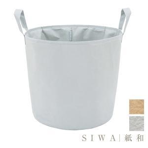 SIWA 紙和 Laundry box M ランドリーボックスM(Made in Japan(Yam...