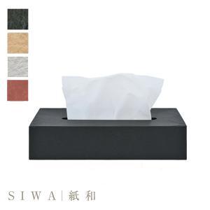 SIWA|紙和 Tissue box case S ティッシュボックスケースS(Made in Ja...
