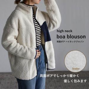 ボア ブルゾン レディース ファッション ジャケット アウター ゆったり 大きめ 20代 30代 4...