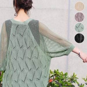 カーディガン レディース 春 夏 ボタンなし 大きいサイズ 透かし編み サマーニット 羽織り ゆった...