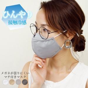 布マスク マスク ひんやり 接触冷感 レーヨン 眼鏡が曇りにくい 立体マスク 紐調節? レディース ...