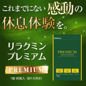■特徴 リラクミンシリーズの最高峰の商品がリラクミンプレミアムです。  ■名称 ラフマ葉エキス、クワ...