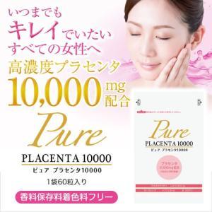 プラセンタ サプリメント 美容 ピュア プラセンタ 1000...