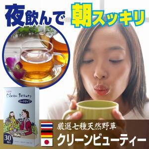 天然野草茶 ハーブティー・クリーンビューティー(Clean ...