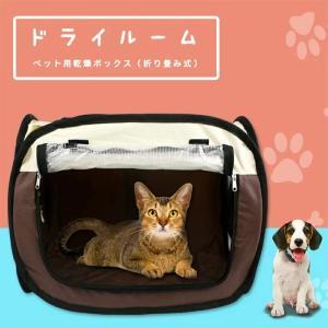 CIKA ペット乾燥箱 ドライルーム 乾燥ケース キャリーバッグ 猫 犬 兼用 速乾 お風呂後 通気 折りたたみ 清潔便利 収納袋付き ドライヤー付か