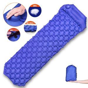 エアーマット キャンプ キャンピングマット コンパクト 枕一体式 軽量 防水 連結可能 40Dナイロ...