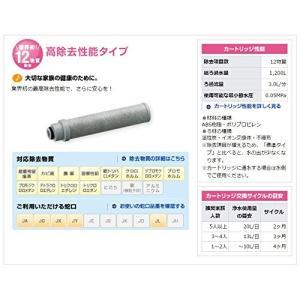 浄水器用カートリッジ 高除去性能タイプ JC0036|relawer