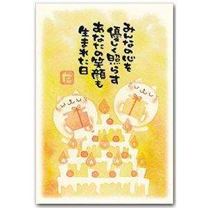 メッセージ入りポストカード 「誕生日」 バースデーカード 絵葉書|relawer
