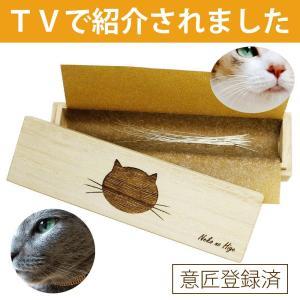 ビーグラッドストア 猫専用桐製猫のひげケース ロング