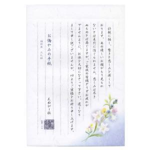 伝えるきもち B5便箋【お悔やみの手紙】 5300208|relawer