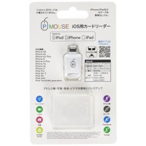 P Mouse  フォトファースト PhotoFast iOS対応microSDカードリーダー ホワ...
