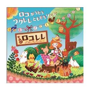 ROCOlele〜ロコがうたう ウクレレともだちソング ♪一緒に歌える一緒に弾ける♪コード&ウクレレ・タブ譜付き【再入荷しました】